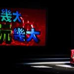 男人之虎 摄影师马异婷&及健鹏 北京喜剧院 (81)