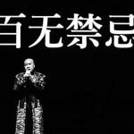 男人之虎 摄影师马异婷&及健鹏 北京喜剧院 (90)